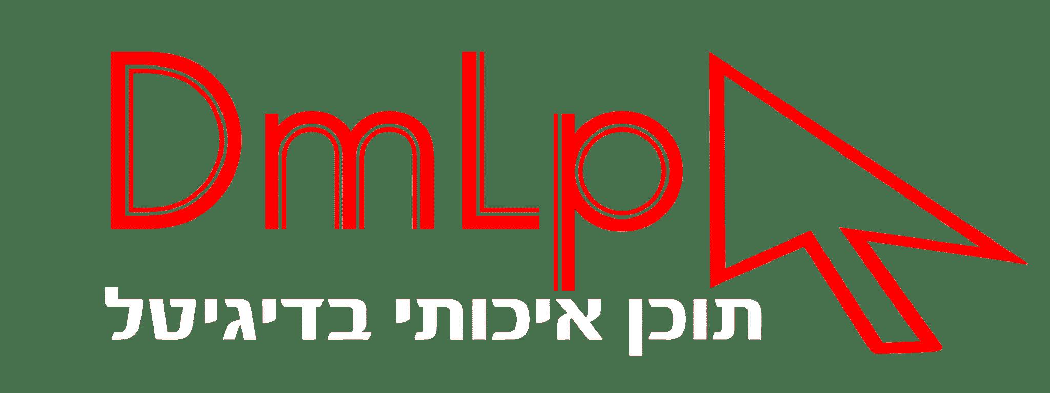 DmLp logo copy