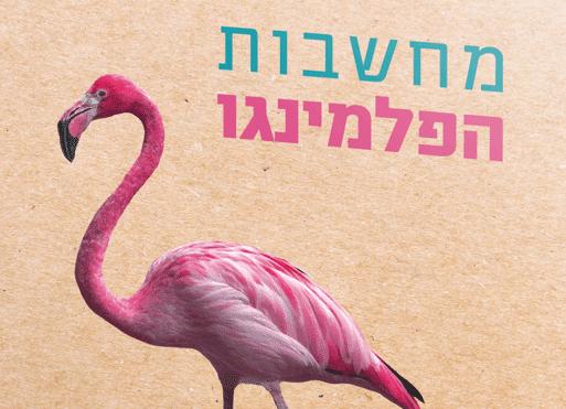 מחשבות הפלמינגו איתן יוסף חנוך