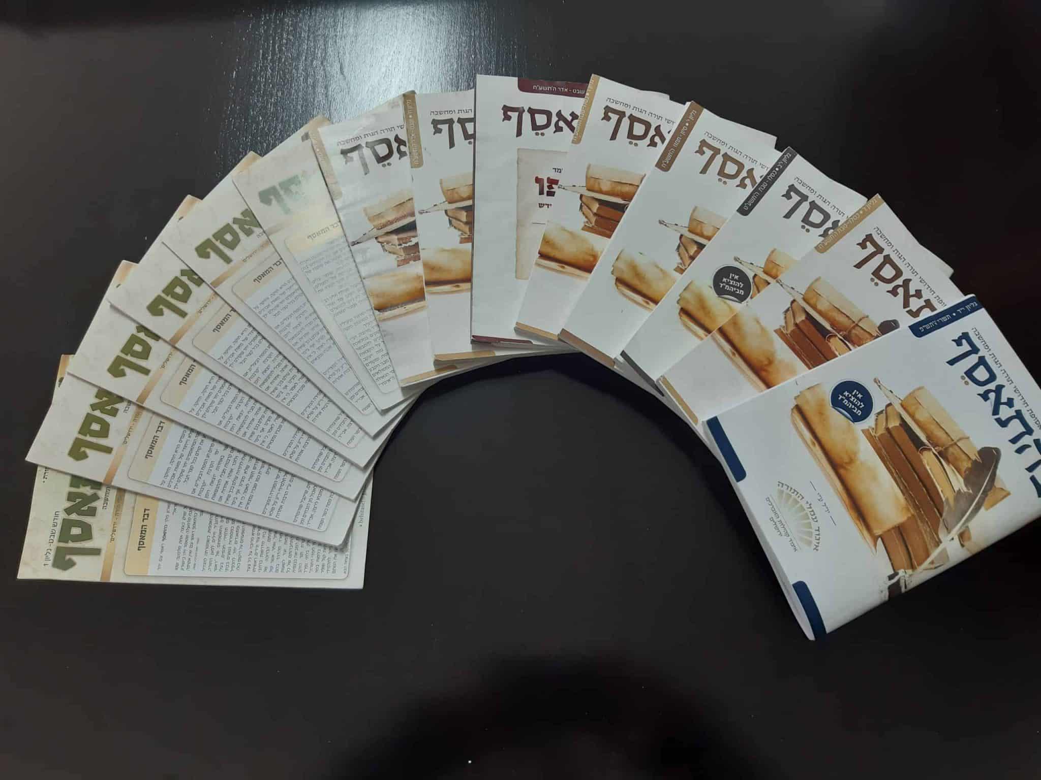 קובץ בהתאסף - איגוד עמלי תורה בירושלים